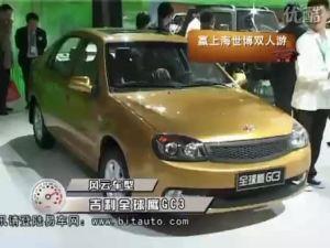 2010北京国际车展—吉利全球鹰GC3