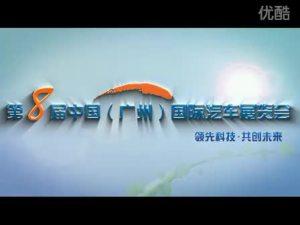 2010广州车展 北京现代赛车版i30