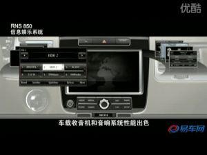 大众豪华SUV途锐信息娱乐系统介绍