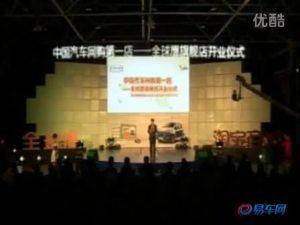全球鹰旗舰店开幕仪式吉利副总裁致辞