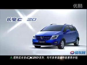 【长安轿车CX20汽车视频|长安轿车CX20新车视频-最新长安轿车CX20高清图片