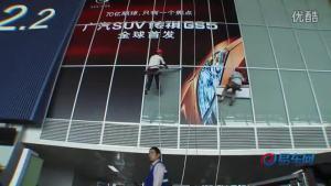 2011广州车展 广汽工人高空惊险作业