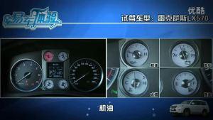 《易车体验》试驾雷克萨斯LX570