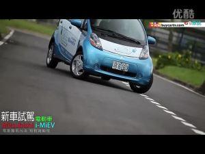 新车试驾 三菱i-MiEV后驱电动车