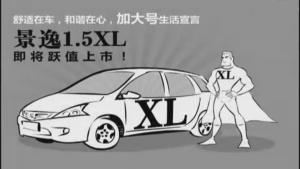 加大号生活宣言 景逸1.5XL动画广告