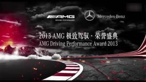 2013奔驰AMG极致驾驭盛典现场回顾