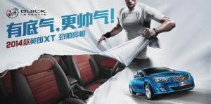 2014款别克英朗XT 售价12.99-18.15万元