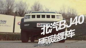 易车体验 试驾北京汽车BJ40外观篇