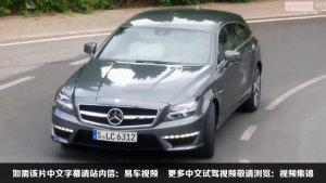 全新进口奔驰CLS63 AMG 外媒试驾