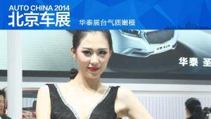 2014北京车展 华泰展台气质嫩模