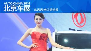 2014北京车展 东风风神红裙艳模