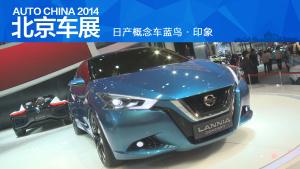 2014北京车展 日产概念车蓝鸟印象