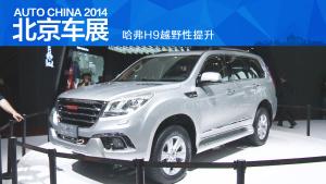 2014北京车展 哈弗H9越野性提升