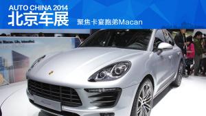 2014北京车展 聚焦卡宴胞弟Macan