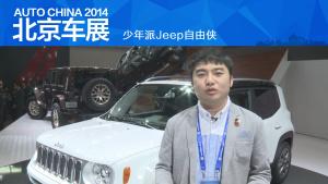2014北京车展 少年派Jeep自由侠