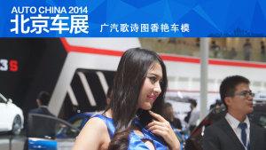 2014北京车展 广汽歌诗图香艳车模