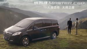 东风裕隆纳智捷 汽车工业发展史