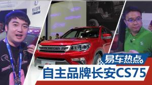 大嘴说车 北京车展自主品牌长安CS75