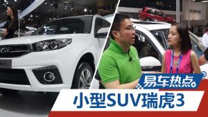 大嘴说车 北京车展小型SUV奇瑞瑞虎3