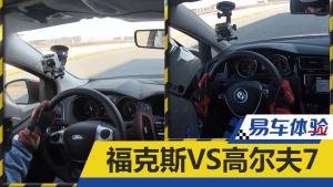 易车体验 福克斯VS高尔夫7金港赛道测试
