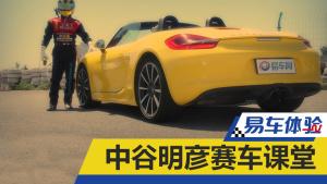 易车体验 赛车课堂中谷私塾开课