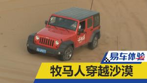 易车体验 穿越沙漠试驾Jeep牧马人