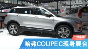2014广州车展 哈弗COUPE C现身展台