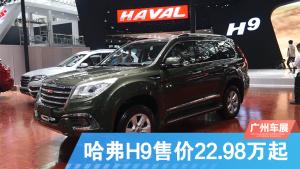 2014广州车展 哈弗H9售价22.98万元起