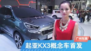 2014广州车展 起亚KX3概念车首发