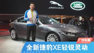 2014广州车展 全新捷豹XE轻锐灵动