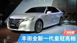 2014广州车展 丰田全新一代皇冠亮相