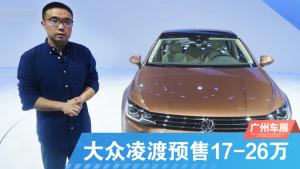 2014广州车展 大众凌渡预售17-26万