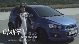 韩国顶级车手挑战 2015款雪佛兰爱唯欧