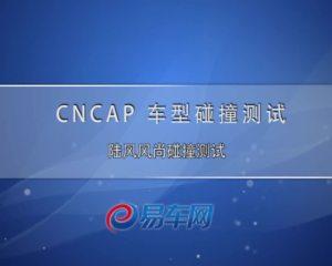陆风风尚CNCAP碰撞测试网络视频