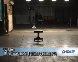 瑞麒M1-CNCAP汽车碰撞测试视频