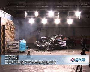 东南三菱翼神CNCAP正面40%碰撞测试