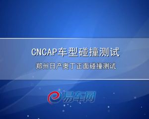 郑州日产奥丁CNCAP正面碰撞测试