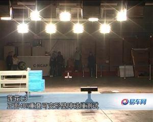 莲花L3 CNCAP碰撞测试网络视频