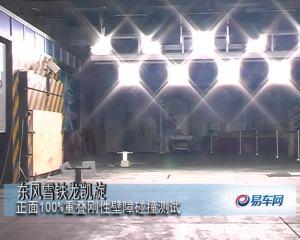 东风雪铁龙凯旋正面100%碰撞测试