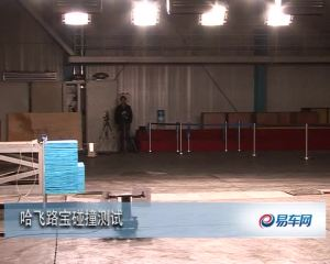 哈飞路宝-CNCAP正面侧面碰撞测试