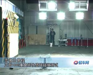 上海通用雪佛兰景程正面碰撞测试
