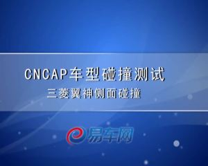 东南三菱翼神CNCAP侧面碰撞测试