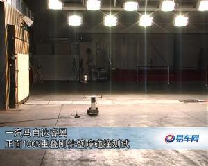 江淮宾悦正面100%重叠刚性壁障碰撞测试