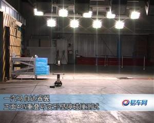 一汽马自达睿翼CNCAP碰撞测试网络视频