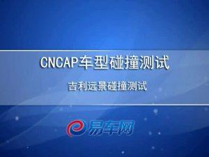 吉利远景 正面侧面CNCAP碰撞测试