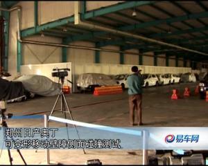 郑州日产奥丁CNCAP碰撞测试视频