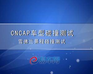 上海通用雪佛兰景程CNCAP碰撞测试