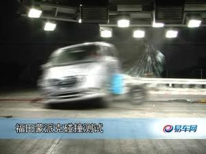 福田蒙派克 正面侧面CNCAP碰撞测试