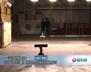 一汽奔腾B50正面侧面CNCAP碰撞测试