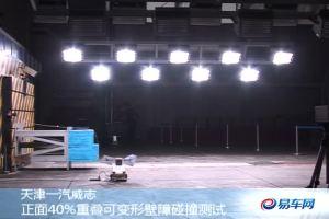 天津一汽威志-正面40%碰撞测试